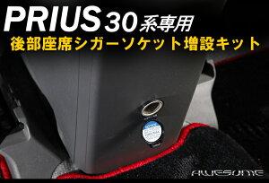 プリウスZVW30(前期/後期)G・Sグレード専用後部座席シガーソケット増設キットiPhoneやDS等モバイル機器の充電に重宝します!【AWESOME/オーサム】