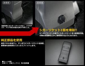 プリウスα(プリウスアルファ)ZVW40系専用後部座席シガーソケット増設キットiPhoneやDS等モバイル機器の充電に重宝します!【AWESOME/オーサム】