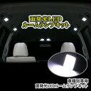 車種別専用設計面発光ルームランプLED2点セットニッサン フェ...