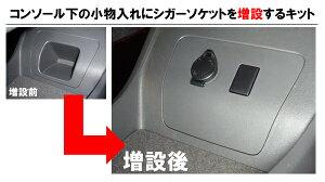 トヨタプリウスZVW30(前期/後期)純正シガーソケット増設キット