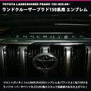 LANDCRUISER(ランドクルーザープラド)150系用 カスタムロゴ...