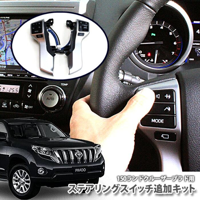 トヨタ ランドクルーザープラド150系 (H21.09〜H29.10)用 ステアリングスイッチ追加キットオーディオ操作がステアリングボタンで可能に!【AWESOME/オーサム】