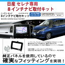 【AWESOME/オーサム】 日産 セレナ C27用8インチ...