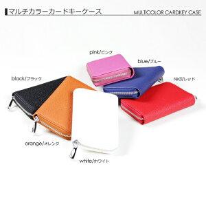 カードキーケースカードケースコインケースレザーケース内に3つの仕切りがあるためカードキーやコイン/ポイントカードなど収納可能!オレンジ/ブラック/ホワイト/ブルー/ピンク/レッド全6色