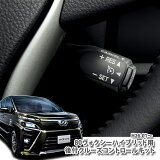 トヨタ 新型ヴォクシー ハイブリッドZWR80G(H26.01〜)用 非設定車に後付け! クルーズコントロールキット クルコン オートクルーズ10P05Nov16