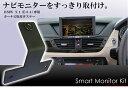 BMW X1シリーズ E84用 スマートモニターキット 【カーナビ取付けステー】【カーナビ取付けキット】10P05Nov16