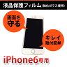 iphone6 PLUSに対応の薄型タッチパネル保護用強化ガラスフィルム 0.26mm保護フィルム/ガラスiPhone6PLUS/アイフォン【ネコポス発送限定可】10P05Nov16