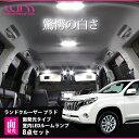 車種別専用設計面発光室内LEDルームランプキット8点セットト...