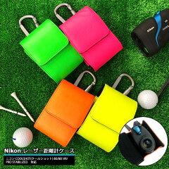 【名入れ可能】Nikonニコン専用ゴルフ用蛍光レーザー距離計ケース(全4色)COOLSHOTクールショット80iVR80VRPROSTABILIZEDプロゴルファーゴルフ用GOLFケース収納レーザー距離計カバーカラフル