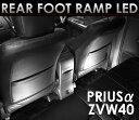 プリウスα ZVW40,41専用 リアフットランプ2個セット(3LEDカラー)【AWESOME/オーサム】フットライト 簡単取付 配線/取付説明書■10P0…