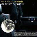トヨタ 30アルヴェル パワースライドドア装着車専用 ワンタッチスライドドアスイッチ追加キット 腰を浮かさず楽々操作ができます♪夜間にはLEDライトが点灯! 30アルファード 30ヴェルファイア【AWESOME/オーサム】