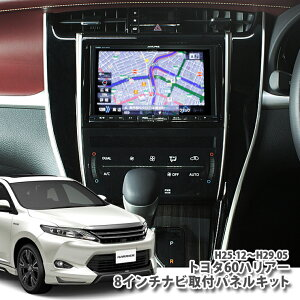 【AWESOME】オーサムトヨタ60ハリアー用アルパインビッグXBIG-X8型専用ナビ取付キットVIE-X008/X088/X800ALPINEパネルキットビッグエックスTOYOTAHARRIER
