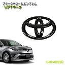 トヨタ C-HR NGX50(ガソリン車) (H28.12〜R1.9)専用 ブラッ...