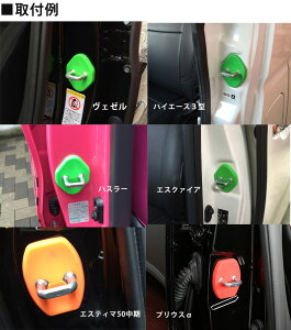 【メール便限定!送料無料】ママルチカラーシリコンドアストライカーカバー(全5色)2個セットフロント/リア共通ドア部分のカバーに♪簡単に高級車仕様♪ストライカカバープリウス/レクサス/ヴィッツ/セルシオ/ランクル/ハスラー/ヴェゼル【AWESOME/オーサム】