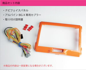 【AWESOME】オーサムスズキハスラー用アルパインビッグXBIG-X8型専用ナビ取付パネルVIE-X008/X088/X800ALPINEパネルキットビッグエックスSUZUKI