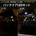 レクサス LX 570用 純正パネル使用バックドア(バックゲート)LEDランプパネル1点 【AWESOME/オーサム】■バックドア バックゲート 面…