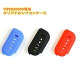 【ネコポス限定!送料無料】VIPER(バイパー) 3000V リモコン オリジナルシリコンケース (全3色)ミリオン製VIPER3000V 475VJK10P05Nov16