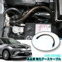トヨタ C-HR ハイブリッド ZYX10用 強化アースケーブル(高品質ケーブル使用) ■音質向上 エンジン出力アップ 取り付け簡単■10P0…