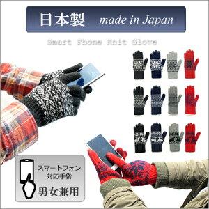【日本製】恋人同士や夫婦でお揃いはいかが?やわらか素材で手触り最高!手袋をしたままススマ...