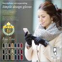 スマートフォン対応手袋 スマホ手袋 スマートフォン手袋 手触り柔らかでシンプルデザイン♪...