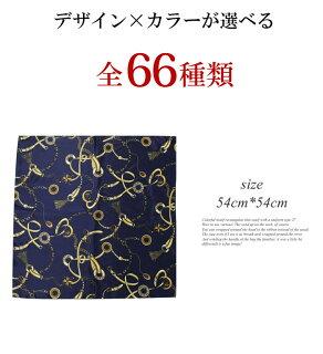 基本サイズ【小判54cm×54cm】スカーフ