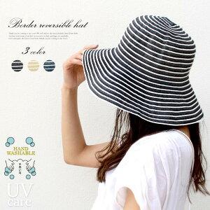 ボーダーリバーシブルハット 帽子 リボン UVハット 紫外線 つば広 レディース 夏 リバーシブル ウォッシャブル [送料無料]※一部地域送料別途。