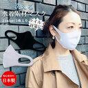 即納 マスク 日本製 息苦しくない 洗える 薄い ジョギング ウォーキング 速乾 繰り返し【水着素材マスク】ウィルス対策 ブロック 肌に優しい 柔らかい 伸縮性 フィット 3枚入り 個別包装 在庫あり