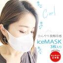 接触冷感 マスク 日本製 夏マスク 神戸 iceMASK ひんやり 3枚入り 熱中症対策 密着 ウィルス 対策 伸縮性 冷感 素材 繰り返し 洗える ウォーキング 涼しい 冷涼 在庫あり おしゃれ 柔らかい 痛くない 2.0以上