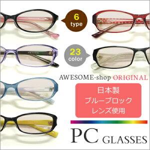 ついにAWESOME-shopオリジナルPCメガネ登場!!紫外線(UV)やブルーライトから眼を守る!!【...