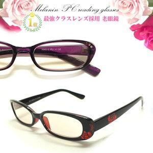 ★楽天1位獲得★(新色追加)PCメガネ メラニンPC老眼鏡 老眼鏡 リーディンググラス 老眼鏡…