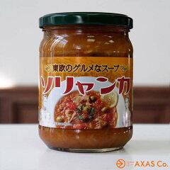 東欧のグルメなスープ ソリャンカ(2倍希釈)500g[スープ]