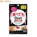 【健康補助食品】 井藤漢方(イトウカンポウ) 食べてもDiet 30日分 (180粒)