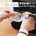 MM-10専用 刺繍キット 子育てにちょうどいいミシン専用