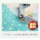 上送り押さえ (ニット押さえ・重ね縫い押さえ)ミシン用アタッチメント