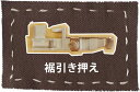 ロックミシンアタッチメント 裾引き押え PF-150 BB-760用