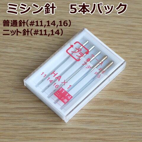 オルガン針 家庭用ミシン針 HA×1(5本パック)普通地用 厚地用 ニット針 l シンガーミシン ミシン針 オルガン ミシン 針 セット 針セット 針パック