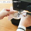 刺繍キット 子育てにちょうどいいミシン専用【メール便】