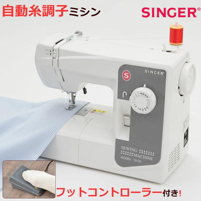 シンガー ミシン QT-20 自動糸調子 フットコントローラー付 電動ミシン 簡単 小型 ミシン本体 シンガーミシン l 初心者 おすすめ みしん 初めてのミシン オススメ 糸調子 コンパクトミシン 手芸 ハンドメイド