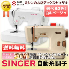 【送料無料】グッドデザイン賞受賞 シンガー自動糸調子ミシンMF-8200 ホワイ…