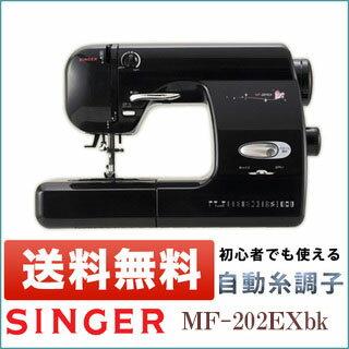 シンガーコンパクト電子自動糸調子ミシンMF202EXブラック
