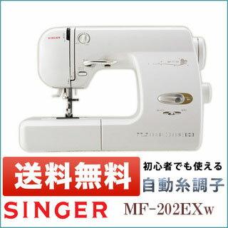シンガーコンパクト電子自動糸調子ミシンMF202EXホワイト