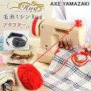 毛糸ミシンHug ハグ KM-01A ミシン 【アダプター付き】毛糸で簡単に縫える 安全針ガード 子供
