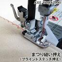 まつり縫い押え/ブラ