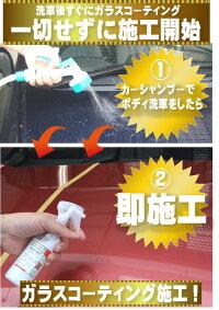 磨きなしでできるガラスコーティング剤(グラスシールドF100ccセット)
