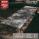 【GIMMICK】アウトドア コット カモフラージュ 2way キャンプ 迷彩 ギミック お昼寝 寝具 ポケット ベッド 耐荷重150kg 簡易 コンパクト 軽量 ベンチ 簡単 こっと BBQ バーベキュー キャンプベッド おすすめ・・・