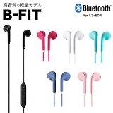 【軽量!初心者でも簡単操作】 Bluetooth イヤホン B-FIT 送料無料 高音質 ブルートゥースイヤホン ワイヤレスイヤホン スマホ Bluetooth4.2 通話 AAC SBC iPhone Android シンプル 人気 ハンズフリー通話