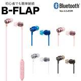 【耳にぴったりはまる!初心者でも簡単操作】「B-FLAP」Bluetooth対応イヤホン 送料無料 ブルートゥース ワイヤレスイヤホン スマホ 通話機能搭載 iPhone Android シンプル 可愛い アルミボディ