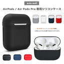 AirPods カバー AirPods ケース 全5色 エアーポッズ ...