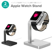 AppleWatchスタンドアルミ充電スタンドアップルウォッチスタンドAppleWatchSeries3AppleWatchSeries2インテリアおしゃれシンプルスタイリッシュ
