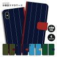 iPhone7ケース 手帳型 全機種対応 送料無料 ストライプ Stripe デザイン オシャレ ブルー ネイビー カーキ ライトブルー グリーン シンプル カワイイ Xperia XZ ケース SO-01J SO-04H Z5 Galaxy S7 edge ケース DIGNO ARROWS AQUOS SH-04H 507SH ケース